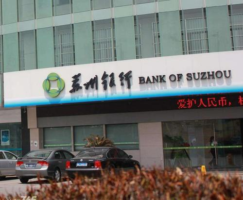 """苏州银行A股首秀在即,江苏上市银行圈迎""""金九"""""""