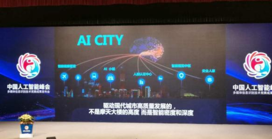 中国人工智能发展前景广阔