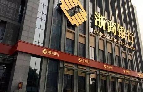 浙商银行:营收净利双位数增长 投资价值进一步凸显
