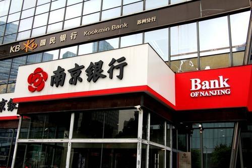 南京银行百亿定增夜长梦多:方案两变 行长任期内辞职