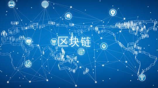 赵达悦:区块链技术通过构建生态圈赋能实体经济