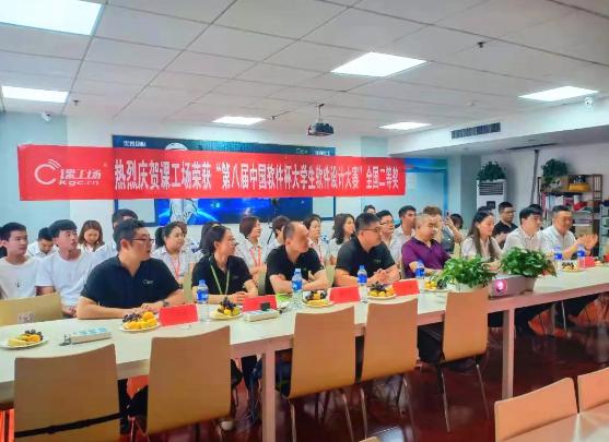 """课工场""""中国软件杯""""大学生软件设计大赛表彰大会在京成功举办"""