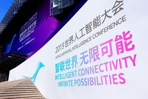 科技部宣布新一批国家人工智能开放创新平台 金融壹账通入选