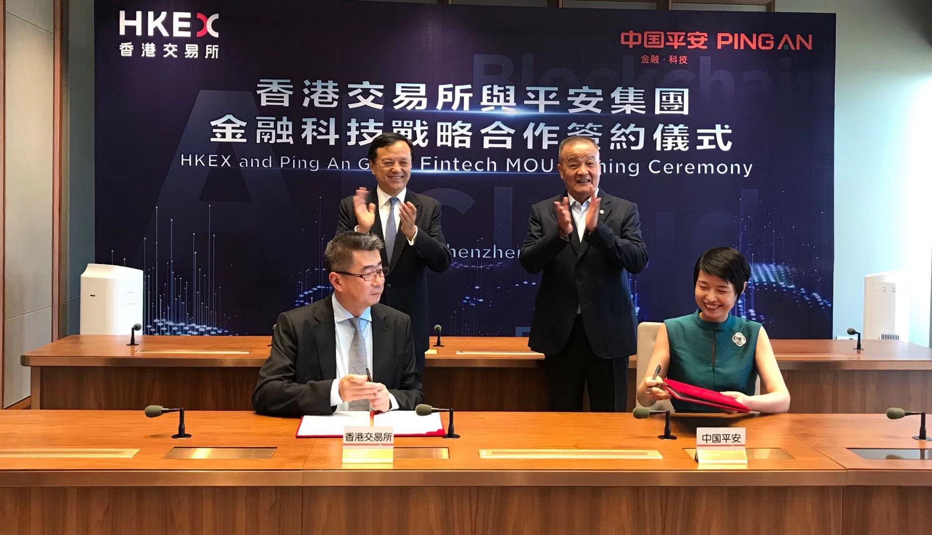 香港交易所与中国平安签署金融科技战略合作协议