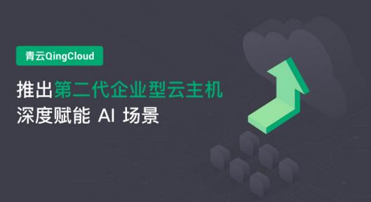 青云QingCloud推出企业型e2云主机 深度赋能AI场景