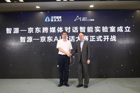 2019智源—京东人机对话挑战大赛起航 全面释放AI价值