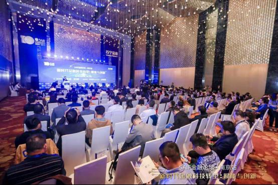 SAIF金融论坛在南京召开 聚焦金融科技赋能与创新
