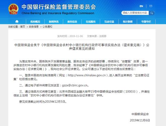 银保监会:农村中小银行机构行政许可事项征求意见