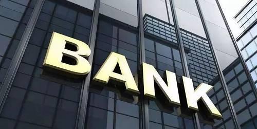 上市银行前3季度不良率下降0.06% 资产质量维持稳定
