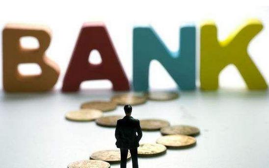经济时评:中小银行稳健发展趋势未变