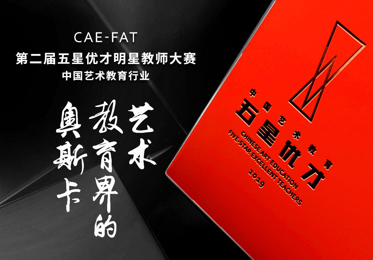 中国第二届五星优才明星教师大赛在京举行