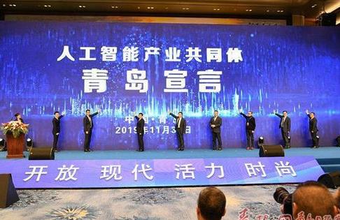 人工智能产业共同体青岛宣言发布