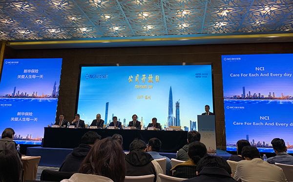 新华保险开放日首次提出建设财富管理平台