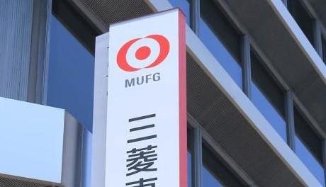 三菱日联金融集团淡化了数字货币发布的报道