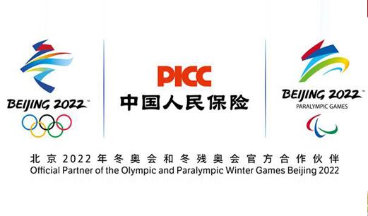 中国人民保险集团签约成为北京冬奥会官方合作伙伴