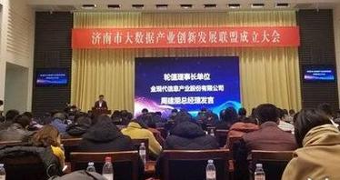 济南成立大数据产业创新发展联盟,打造区域性大数据产业集聚区