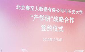 """睿至大数据与长安大学建立""""产学研""""战略合作"""