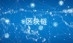 蔡锷生:一些新兴国家正在广泛使用区块链支付系统