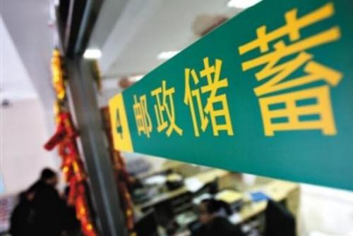 """邮储银行回A募资327亿元,""""巨无霸""""能否点燃A股激情?"""