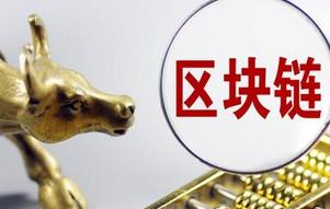 曹世平:海南将出台区块链产业发展政策