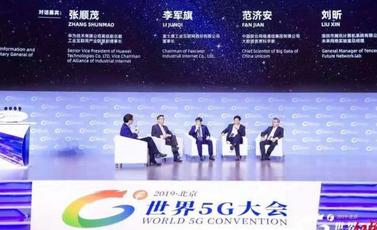 世界5G大会举行 专家:未来5G应用80%在工业互联网