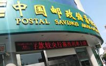 银行股破发阴云笼罩,邮储银行为保住发行价也是拼了……
