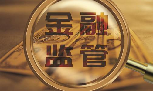 中国版监管沙盒为金融科技创新护航