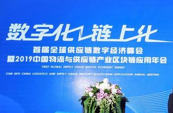 """海尔COSMOPlat获2019中国物流与供应链产业区块链应用""""双链奖"""""""