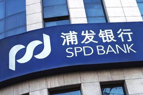 浦发银行潘卫东:开放银行 数字化转型必由之路