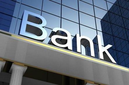 低利率下的银行生存调查:揽储靠理财,放贷更谨慎