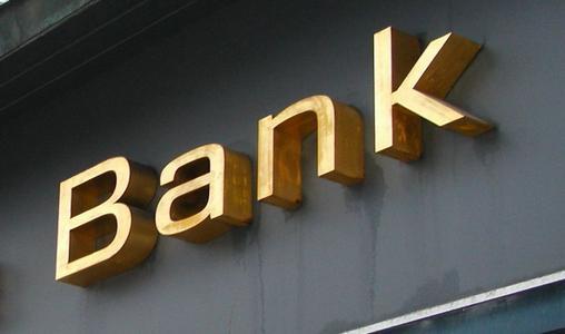 报告称商业银行应转向以零售业务为主导 金融科技是转型关键