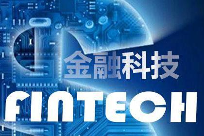 上海浦东打造金融科技中心核心承载区