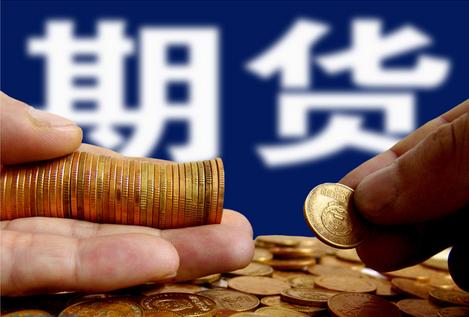 王凤海:上期所将做好铬铁期货上市准备 推进钢材期货期权等品种研发工作