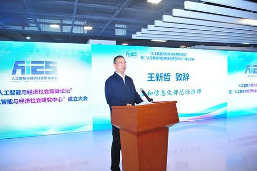 王新哲:大力发展人工智能 助推国家治理体系和治理能力现代化