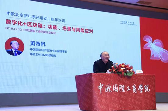 黄奇帆出席中欧北京新年论坛 解读数字化与区块链