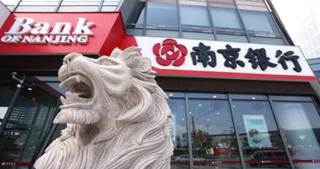 南京银行如何破局:被监管约谈、定增计划两年未果、高管离职