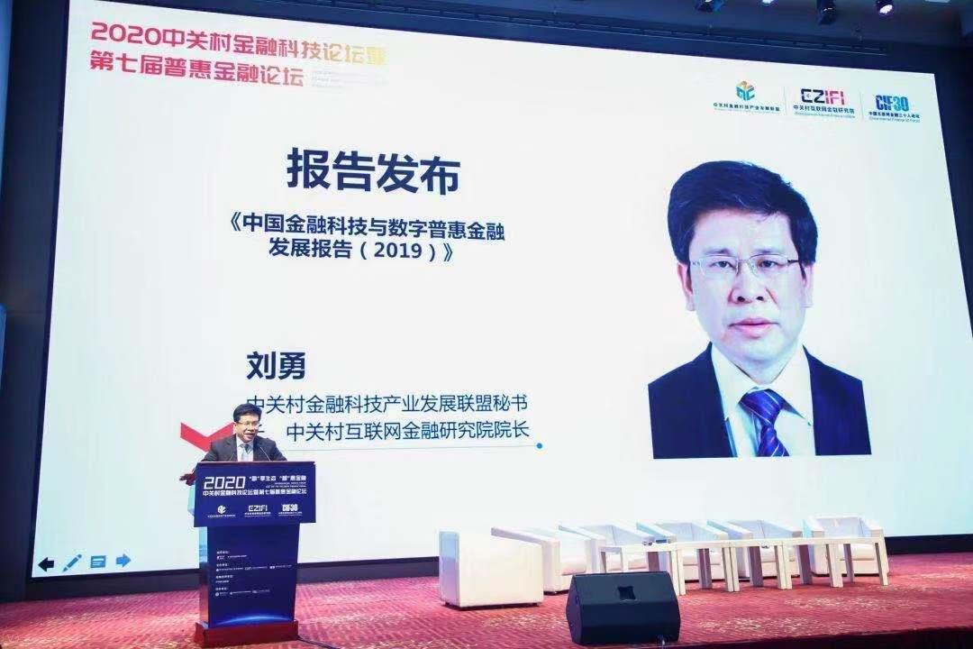 中国金融科技和数字普惠金融发展报告2019发布 金融科技从5个方面应用到保险业