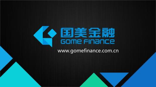 国美金融:未来发展以合规经营为基础、金融科技为导向
