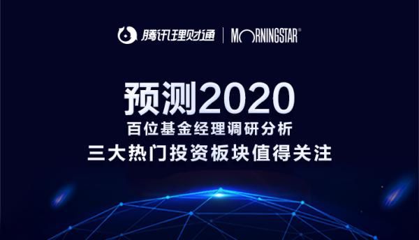 《预测2020:百位基金经理调研分析报告》发布,揭晓2020年投资机会点