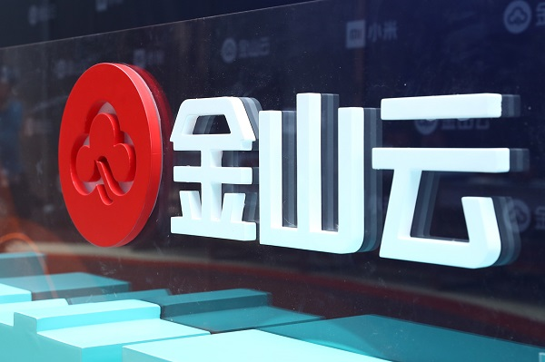 金山云北京市政务云项目获评政务信息化应用创新优秀案例