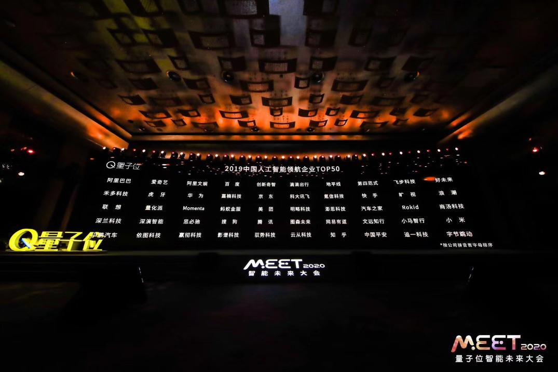 2019中国人工智能年度榜单公布 影谱科技获两项荣誉