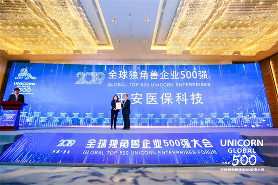 平安医保科技强势上榜全球独角兽企业500强 稳居中国大医疗健康领域第一