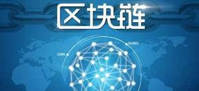 中国区块链人才发展战略论坛在京顺利举办