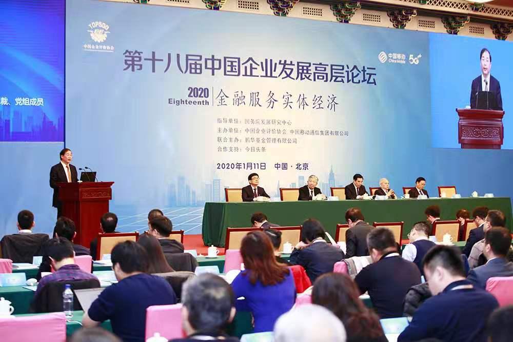 第十八届中国企业发展高层论坛成功举办 5G时代迎来金融科技变革