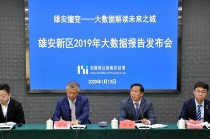 《雄安嬗变—雄安新区2019年大数据报告》发布