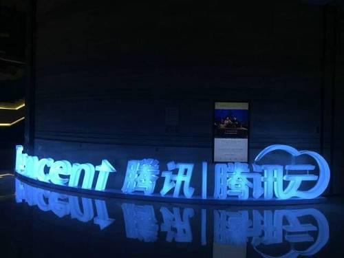 中国金茂华中区域公司与腾讯云在长沙达成战略合作 推进湖南智慧城市建设