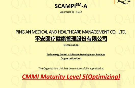 平安医保科技通过CMMI 5级认证,研发实力获国际权威认可