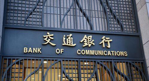 交通银行江苏省分行科技赋能,助力小微企业共克时艰