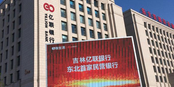 亿联银行:保障科技金融服务,助力吉林疫情防控