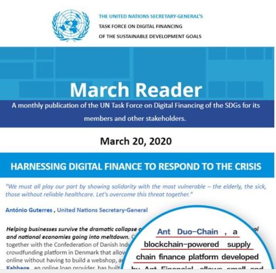 联合国:数字技术大有可为 推荐蚂蚁金服区块链等金融科技应用